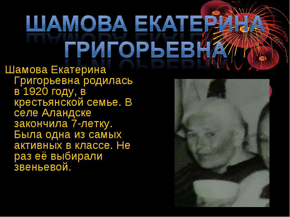 Шамова Екатерина Григорьевна родилась в 1920 году, в крестьянской семье. В се...