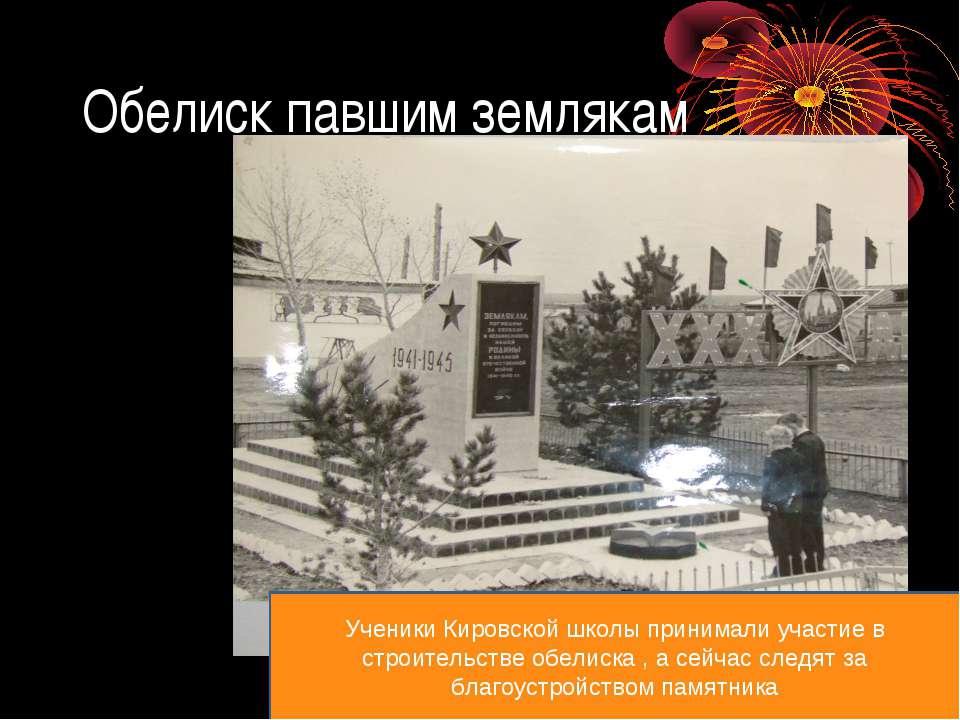 Обелиск павшим землякам Ученики Кировской школы принимали участие в строитель...
