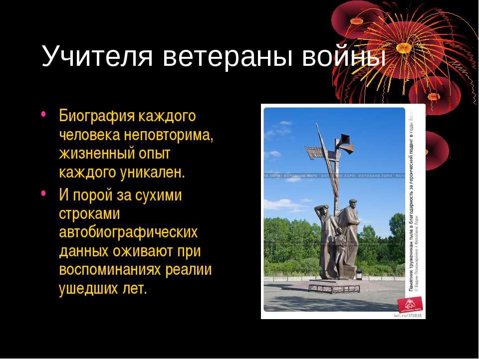 Учителя ветераны войны Биография каждого человека неповторима, жизненный опыт...
