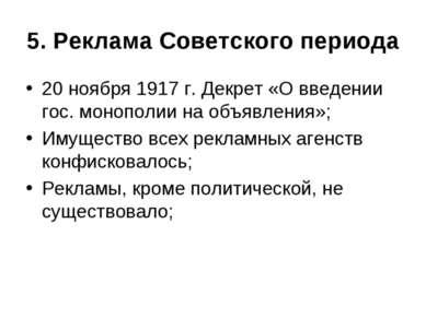 5. Реклама Советского периода 20 ноября 1917 г. Декрет «О введении гос. моноп...
