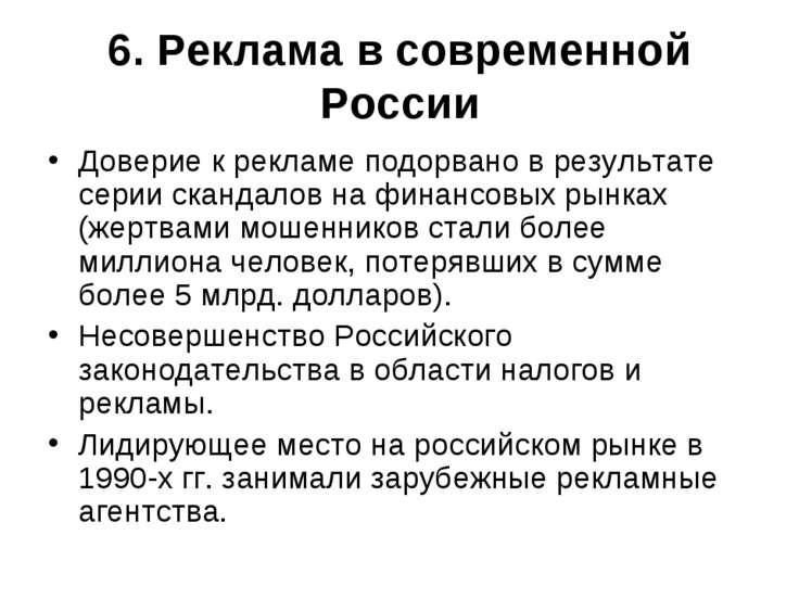 6. Реклама в современной России Доверие к рекламе подорвано в результате сери...