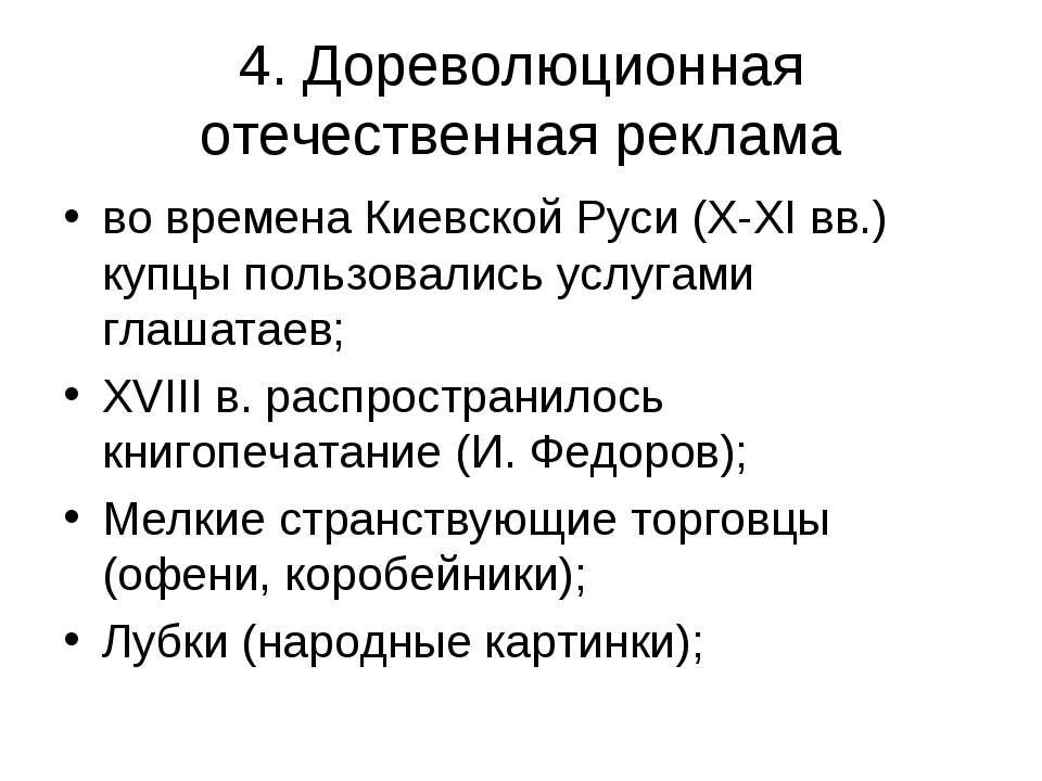 4. Дореволюционная отечественная реклама во времена Киевской Руси (X-XI вв.) ...