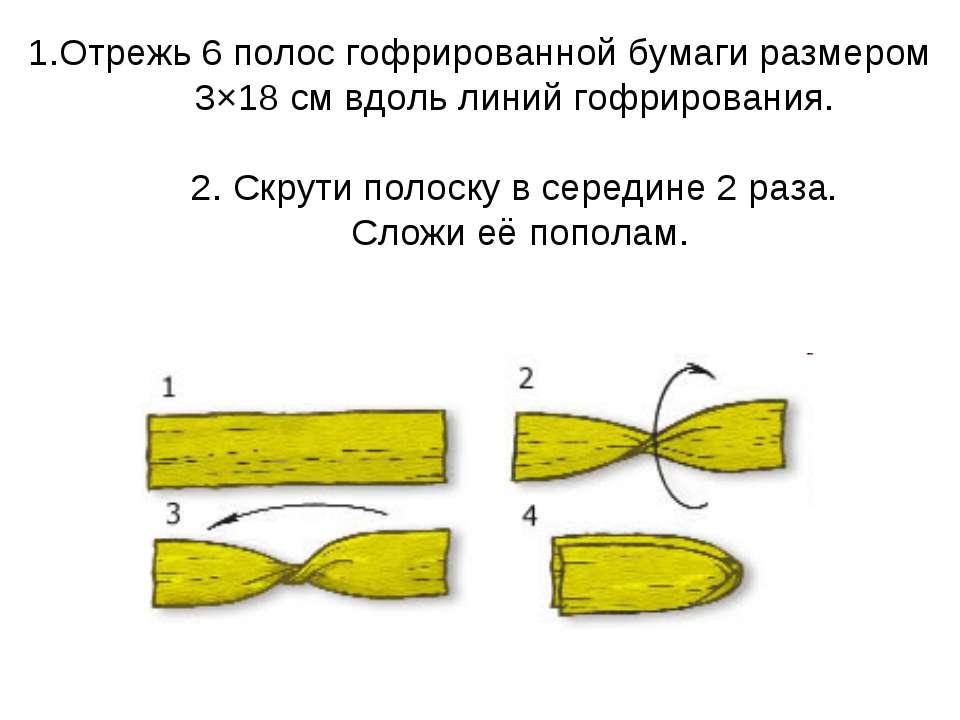 1.Отрежь 6 полос гофрированной бумаги размером 3×18 см вдоль линий гофрирован...