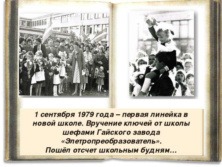 1 сентября 1979 года – первая линейка в новой школе. Вручение ключей от школы...
