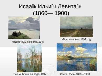 Исаа к Ильи ч Левита н (1860— 1900) Над вечным покоем (1894) «Владимирка», 18...