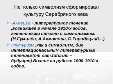 Не только символизм сформировал культуру Серебряного века -Акмеизм - литерату...