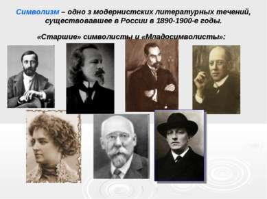 Символизм – одно з модернистских литературных течений, существовавшее в Росси...
