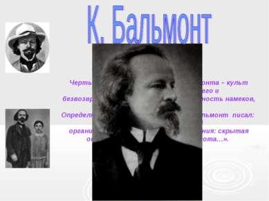 Черты символизма, по мнению Бальмонта – культ мгновения, внезапно возникшего ...