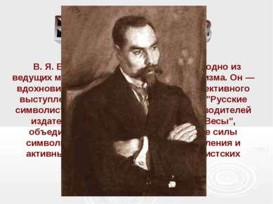 В. Я. Брюсову по праву принадлежит одно из ведущих мест в истории русского си...