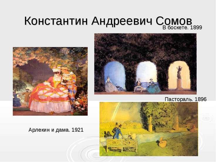 Константин Андреевич Сомов В боскете. 1899 Пастораль. 1896 Арлекин и дама. 1921