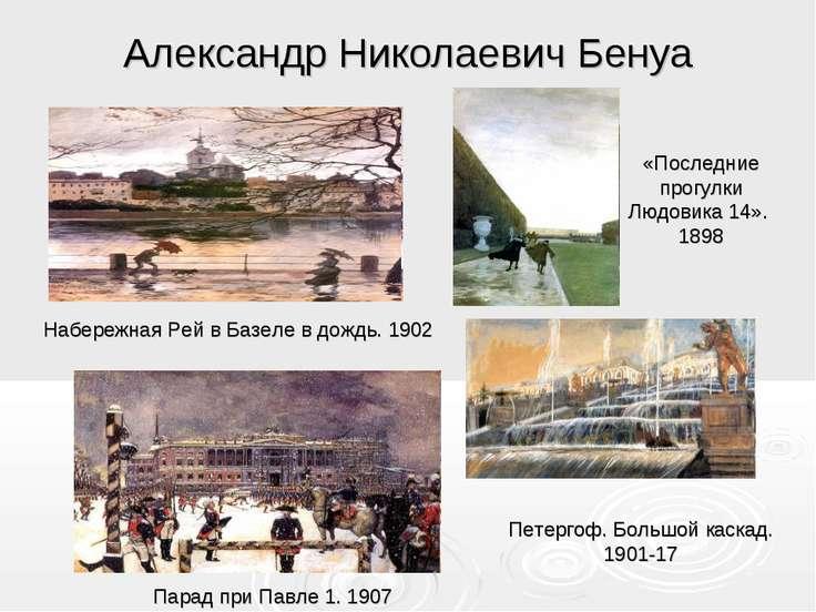 Александр Николаевич Бенуа Набережная Рей в Базеле в дождь. 1902 Парад при Па...
