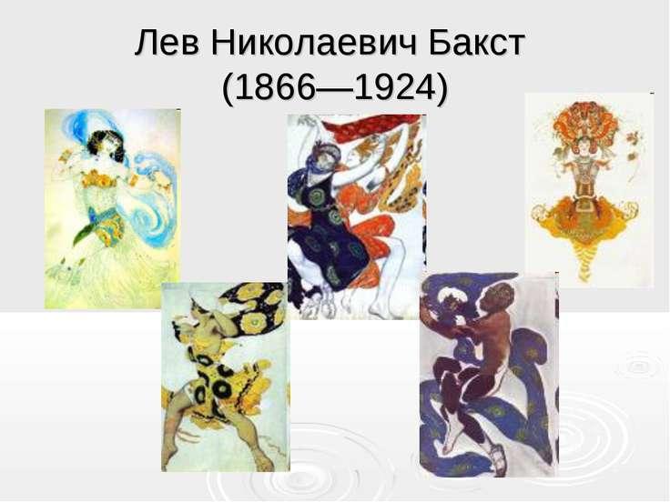 Лев Николаевич Бакст (1866—1924)