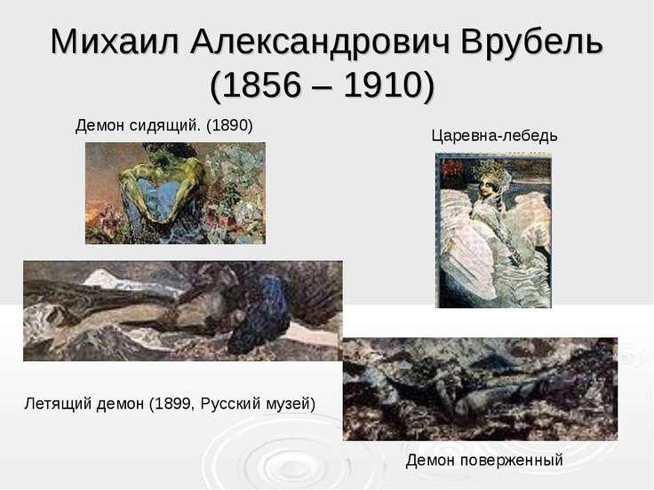 Михаил Александрович Врубель (1856 – 1910) Демон сидящий. (1890) Царевна-лебе...