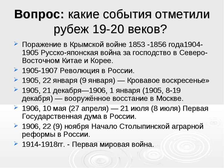 Вопрос: какие события отметили рубеж 19-20 веков? Поражение в Крымской войне ...