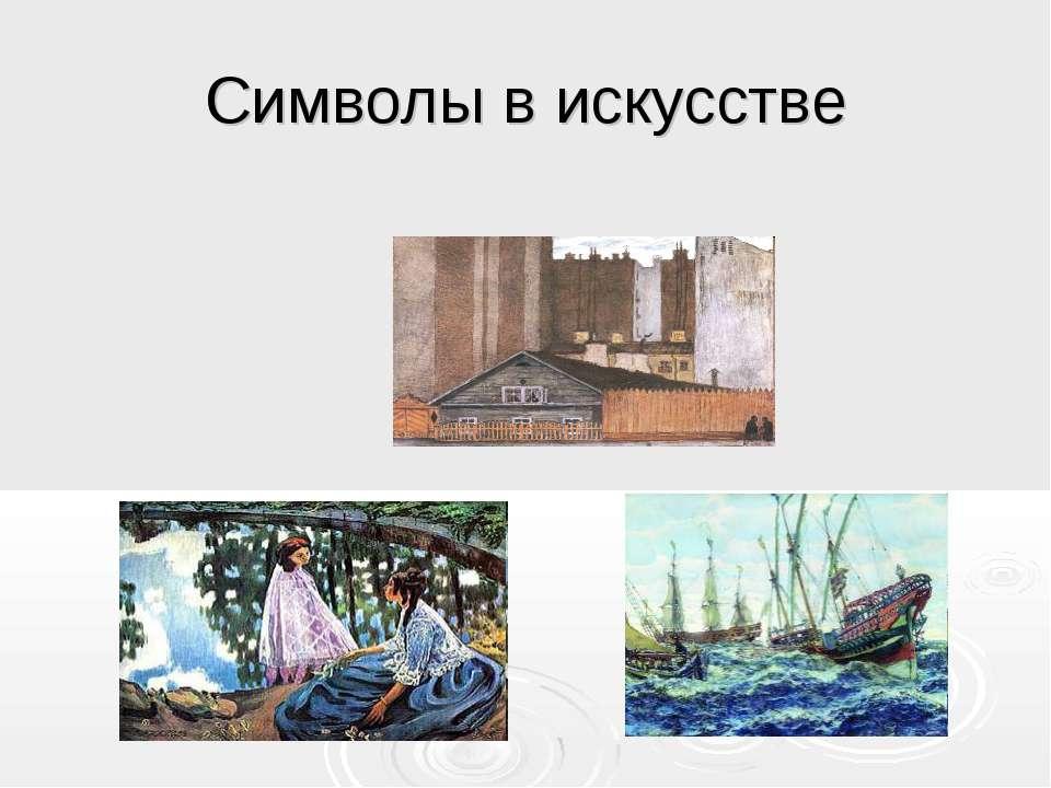 Символы в искусстве