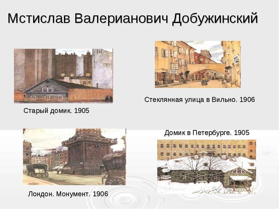 Мстислав Валерианович Добужинский Старый домик. 1905 Домик в Петербурге. 1905...