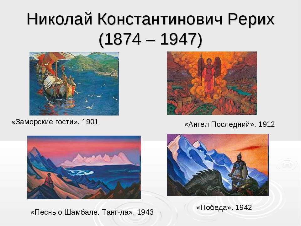 Николай Константинович Рерих (1874 – 1947) «Заморские гости». 1901 «Ангел Пос...