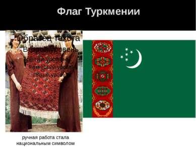 Флаг Туркмении ручная работа стала национальным символом