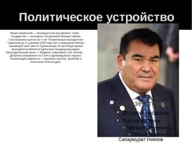 Политическое устройство Форма правления — президентская республика. Глава гос...