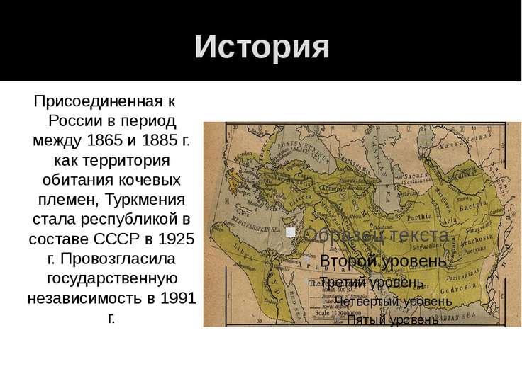 История Присоединенная к России в период между 1865 и 1885 г. как территория ...