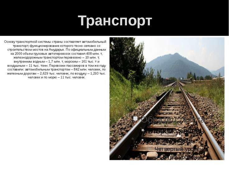 Транспорт Основу транспортной системы страны составляет автомобильный транспо...