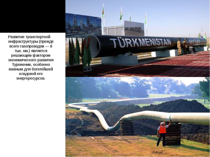 Развитие транспортной инфраструктуры (прежде всего газопроводов — 8 тыс. км.)...