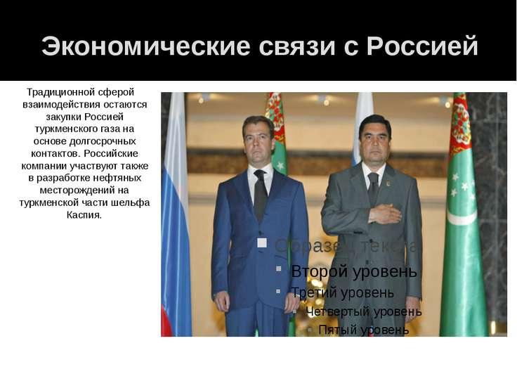 Экономические связи с Россией Традиционной сферой взаимодействия остаются зак...