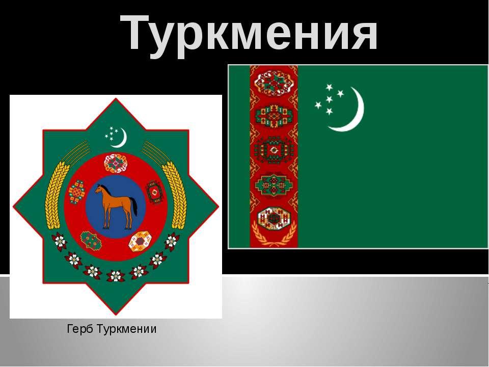 Туркмения Флаг Туркмении Герб Туркмении