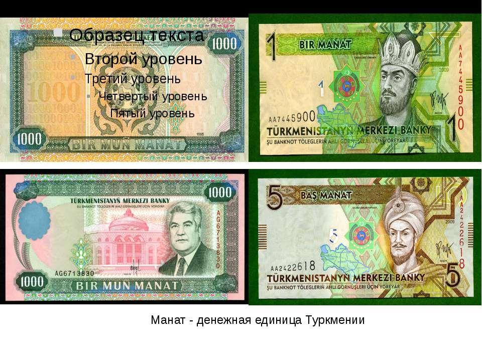 Манат - денежная единица Туркмении