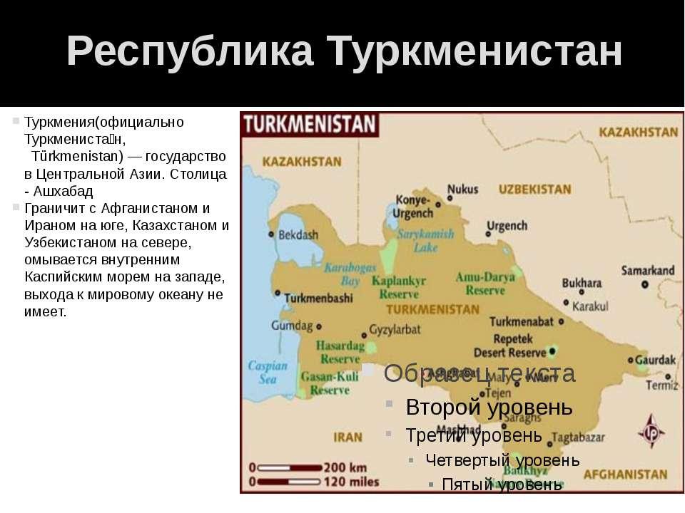 Республика Туркменистан Туркмения(официально Туркмениста н, Türkmenistan) — г...