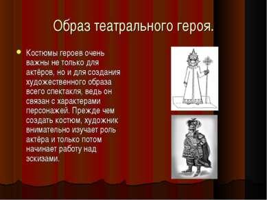 Образ театрального героя. Костюмы героев очень важны не только для актёров, н...