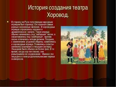 История создания театра Хоровод. В старину на Руси популярным народным игрище...