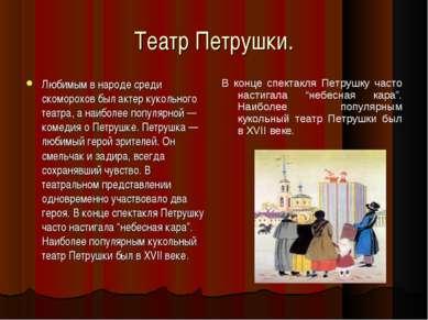 Театр Петрушки. Любимым в народе среди скоморохов был актер кукольного театра...