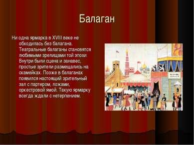 Балаган Ни одна ярмарка в XVIII веке не обходилась без балагана. Театральные ...