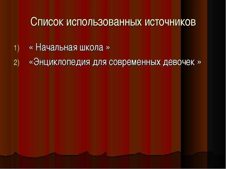 Список использованных источников « Начальная школа » «Энциклопедия для соврем...