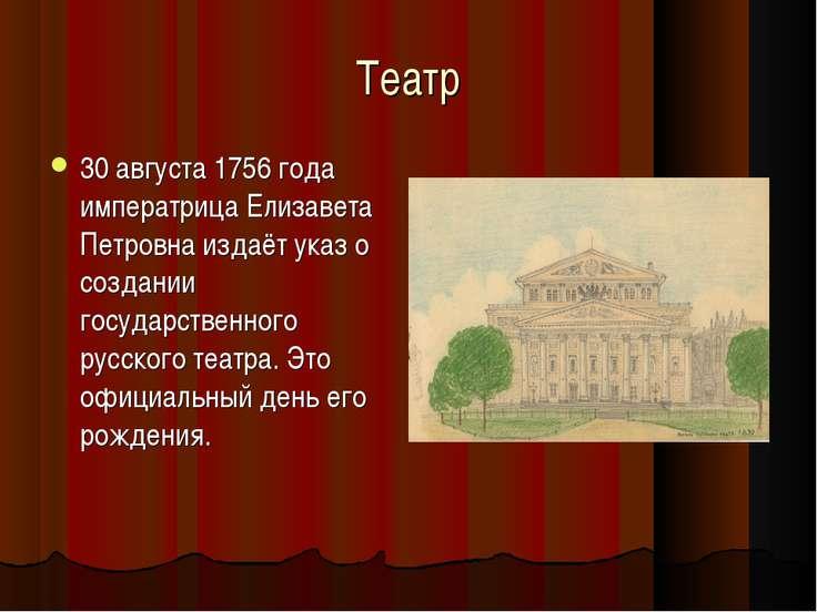 Театр 30 августа 1756 года императрица Елизавета Петровна издаёт указ о созда...