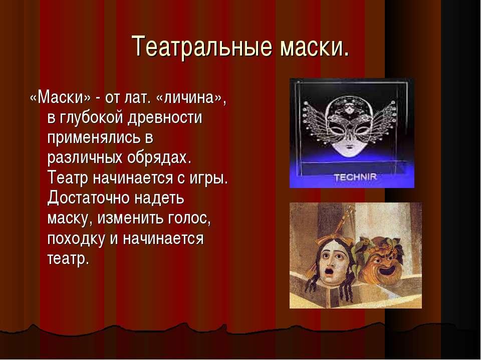 Театральные маски. «Маски» - от лат. «личина», в глубокой древности применяли...