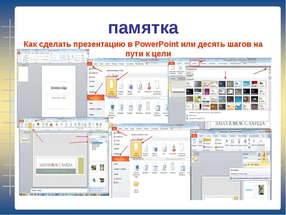 Как сделать картинку в powerpoint - ФоксТел-Юг
