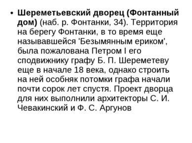 Шереметьевский дворец (Фонтанный дом) (наб. р. Фонтанки, 34). Территория на б...