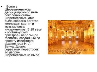 Всего в Шереметевском дворце прожило пять поколений семьи Шереметевых. Ими ...