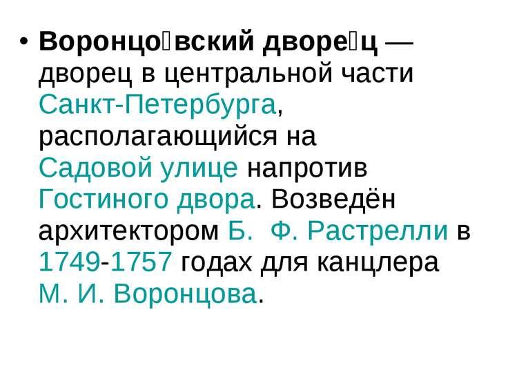 Воронцо вский дворе ц — дворец в центральной части Санкт-Петербурга, располаг...