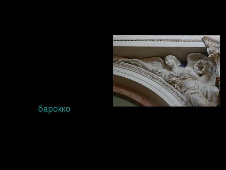 Дворец отличается богатым, нарядным декором фасадов и пышной отделкой интерье...