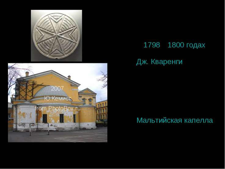 В 1798—1800 годах архитектором Дж. Кваренги во дворце устроена церковь Рождес...