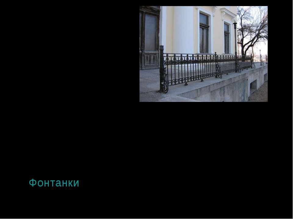 От Садовой улицы дворец отделяет парадный двор и изящная ограда, выполненная ...