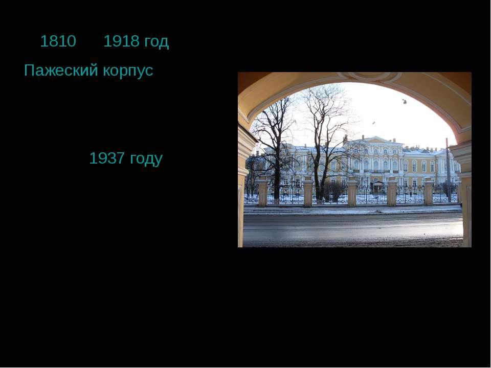 C 1810 по 1918 год во дворце размещался Пажеский корпус. После Октябрьской ре...