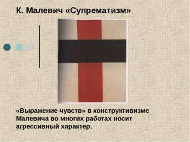 К. Малевич «Супрематизм» «Выражение чувств» в конструктивизме Малевича во мно...