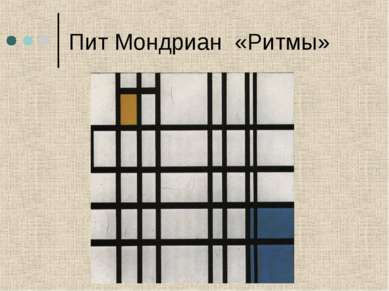 Пит Мондриан «Ритмы»
