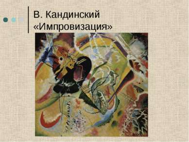 В. Кандинский «Импровизация»