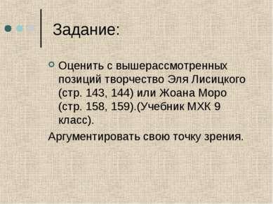 Задание: Оценить с вышерассмотренных позиций творчество Эля Лисицкого (стр. 1...