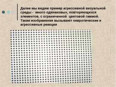 Далее мы видим пример агрессивной визуальной среды - много одинаковых, повтор...